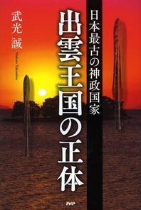 出雲王國の正體 日本最古の神政國家