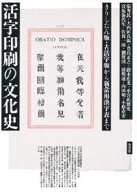 活字印刷の文化史 きりしたん版.古活字版から新常用漢字表まで