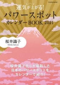 運氣が上がる!パワ-スポットカレンダ-BOOK 2021