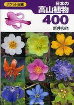 日本の高山植物400