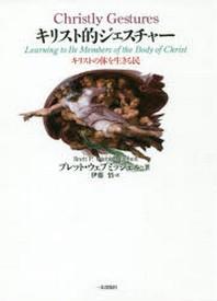 キリスト的ジェスチャ- キリストの體を生きる民