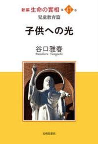 新編生命の實相 第47卷
