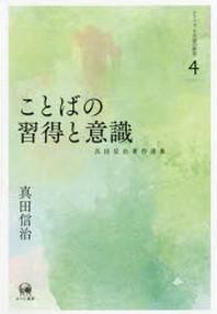 眞田信治著作選集 シリ-ズ日本語の動態 4