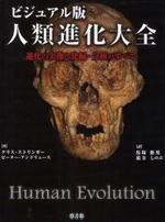 人類進化大全 ビジュアル版 進化の實像と發掘.分析のすべて