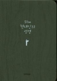 Slim 현대인의성경(미니)(다크그레이)(반달색인)(무지퍼)