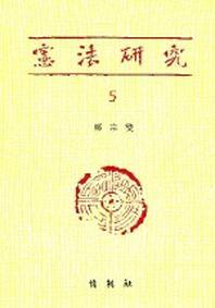 헌법연구 5