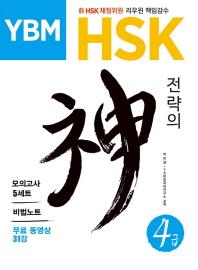 YBM HSK 전략의 신 4급