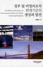 정부 및 비영리조직 회계기준의 생성과 발전