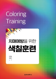 치매예방을 위한 색칠훈련