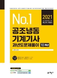 공조냉동기계기사 과년도문제풀이 10개년(2021)