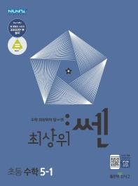 초등 수학 5-1(2021)
