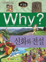 Why? 한국사: 신화와 전설