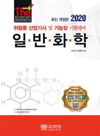 일반화학(2020)