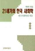 21세기의 한국 사회학(현대의지성 86)