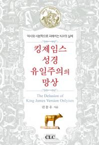 킹제임스성경 유일주의의 망상