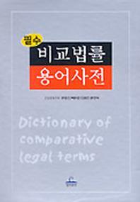 비교법률용어사전(필수)