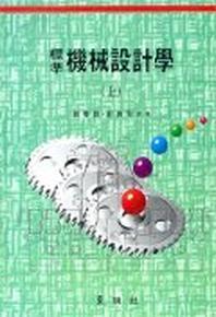기계설계학(상)(표준)