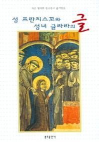 성 프란치스꼬와 성녀 글라라의 글(아씨시의)