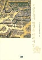 조선통신사 옛길을 따라서. 3