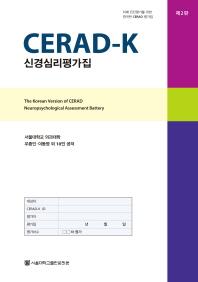 Cerad-K 신경심리평가집 세트