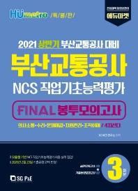 부산교통공사 NCS직업기초능력평가 FINAL 봉투모의고사(3회분)(2021)