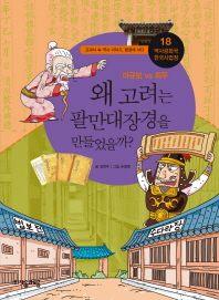 역사공화국 한국사법정. 18: 왜 고려는 팔만대장경을 만들었을까