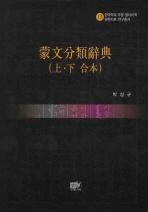몽문분류사전(상 하 합본)