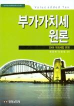 개정세법 반영 부가가치세 원론(2009)