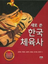새로 쓴 한국체육사