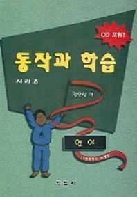 동작과 학습 시리즈 (CD포함)