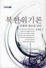 북한위기론: 신화와 냉소를 넘어