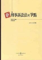신 형사소송법의 쟁점(2010)(제6판)
