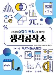 22가지 수학의 원칙으로 배우는 생각공작소