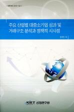 주요 산업별 대중소기업 성과 및 거래구조 분석과 정책적 시사점