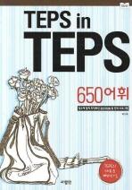 TEPS IN TEPS: 650어휘