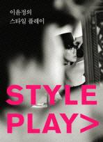 이윤정의 스타일 플레이(Style Play)