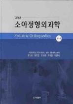 소아정형외과학 (제3판)