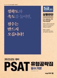 PSAT 유형공략집 필수기본: 상황판단(2021)
