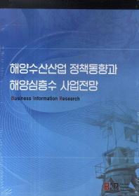 해양수산산업 정책동향과 해양심층수 사업전망