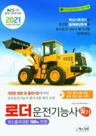 로더운전기능사 필기(2021)