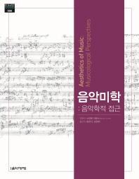 음악미학: 음악학적 접근