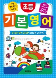 가장 알기 쉽게 배우는 초등 기본 영어 Step by Step Book. 2(문형)