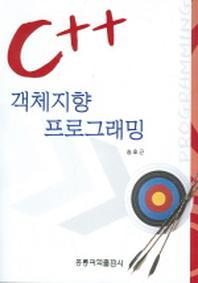 C++ 객체지향 프로그래밍