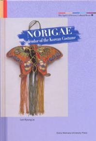 Spirit of Korean Cultural Roots 2 : Norigae : 노리개