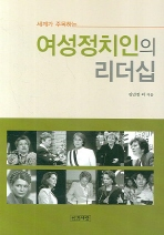 여성정치인의 리더십