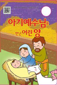아기예수님을 만난 어린양