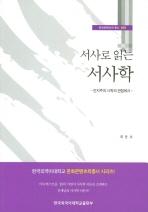 서사로 읽는 서사학: 인지주의 시학의 관점에서