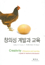 창의성 계발과 교육
