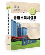 신 종합소득세실무(2010)