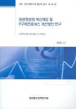 공공정보화 예산제도 및 IT구매프로세스 개선방안 연구